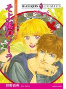 看護師ヒロインセット vol.5(ハーレクインコミックス)