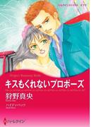 漫画家 狩野真央 セット vol.3(ハーレクインコミックス)