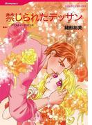 漫画家 緒形裕美 セット vol.1(ハーレクインコミックス)