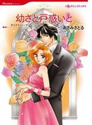 漫画家 あさみさとるセット vol.1(ハーレクインコミックス)