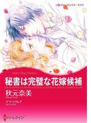 漫画家 秋元奈美 セット vol.2(ハーレクインコミックス)