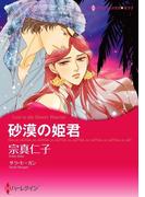 漫画家 宗真仁子セット vol.1(ハーレクインコミックス)