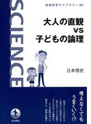 大人の直観vs子どもの論理(岩波科学ライブラリー)