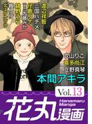 【期間限定25%OFF】花丸漫画Vol.13(花丸漫画)
