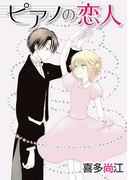 【期間限定25%OFF】花丸漫画ピアノの恋人第5話(花丸漫画)
