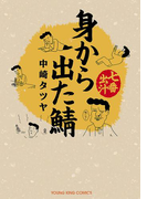 身から出た鯖 七番出汁(YKコミックス)