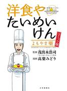 洋食やたいめいけん よもやま噺 コミック版(思い出食堂コミックス)