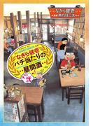 なぎら健壱 バチ当たりの昼間酒 その弐(思い出食堂コミックス)