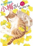 キジトラ猫の小梅さん(15)(ねこぱんちコミックス)