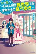 いせたべ ~日本大好き異世界王女、求婚からの食べ歩き~(カドカワBOOKS)
