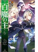 百魔の主6(カドカワBOOKS)