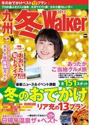 九州冬Walker2017(ウォーカームック)