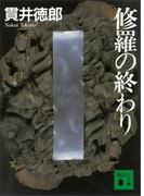 修羅の終わり(講談社文庫)