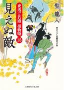 見えぬ敵(二見時代小説文庫)