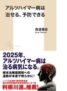 アルツハイマー病は治せる、予防できる(集英社新書)