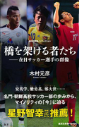 橋を架ける者たち――在日サッカー選手の群像(集英社新書)
