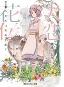 犬恋花伝――青銀の花犬は誓約を恋う――(コバルト文庫)