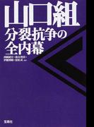 山口組分裂抗争の全内幕 (宝島SUGOI文庫)(宝島SUGOI文庫)
