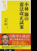 小林節の憲法改正試案 (宝島社新書)(宝島社新書)