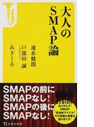 大人のSMAP論 (宝島社新書)(宝島社新書)