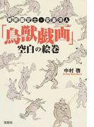 「鳥獣戯画」空白の絵巻 美術鑑定士・安斎洋人