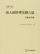 出入国管理実務六法 注解・判例 平成29年版