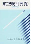 航空統計要覧 2016年版