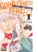 グッド・ちょっと・パーフェクト 1 (マーガレットコミックス)(マーガレットコミックス)