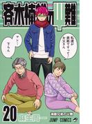 斉木楠雄のΨ難 20 海藤兄弟のΨ難 (ジャンプコミックス)(ジャンプコミックス)