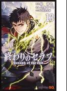 終わりのセラフ 13 (ジャンプコミックス)(ジャンプコミックス)