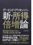 デービッド・アトキンソン新・所得倍増論 潜在能力を活かせない「日本病」の正体と処方箋