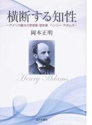 横断する知性 アメリカ最大の思想家・歴史家ヘンリー・アダムズ
