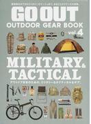 GO OUT OUTDOOR GEAR BOOK Vol.4 アウトドア好きのための、ミリタリー&タクティカルなギア。