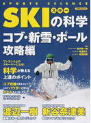 SKIの科学 科学が教える上達のポイント ワンランク上のスキーヤーになる! コブ・新雪・ポール攻略編