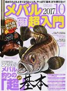 メバル超入門 Vol.10(2017) 特集これから始める人も、もっと上手くなりたい人も、ここが大切!メバル釣りの「超」基本