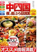中四国夜の街ぶらガイド 1 (WORK MOOK)