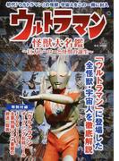 ウルトラマン怪獣大名鑑 巨大ヒーローと怪獣の誕生 (M.B.MOOK)(M.B.MOOK)