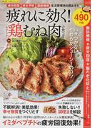 疲れに効く!やわらか鶏むね肉の食べ方 疲労回復 老化予防 脂肪燃焼 生活習慣病を防止する (SAKURA MOOK 楽LIFEヘルスシリーズ)