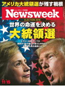 ニューズウィーク日本版 2016年 11/15号(ニューズウィーク)