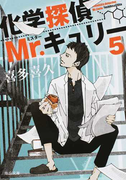 化学探偵Mr.キュリー 5 (中公文庫)(中公文庫)