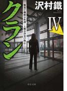 クラン 4 警視庁機動分析課・上郷奈津実の執心