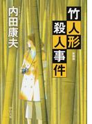竹人形殺人事件 改版 新装版