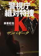 サンパギータ 警視庁組対特捜K (中公文庫)(中公文庫)