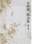 谷崎潤一郎全集 第2巻 恋を知る頃 熱風に吹かれて 饒太郎