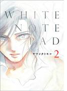 WHITE NOTE PAD 2 (FC swing)(フィールコミックス)