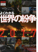 よくわかる世界の紛争 最新版図説 2017