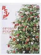 アールエスブイピー No.19(2016WINTER) イギリスのクリスマス