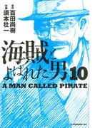 海賊とよばれた男 10 (イブニング)(イブニングKC)
