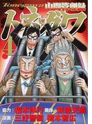 中間管理録トネガワ 4 (ヤングマガジン)