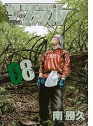 ザ・ファブル 8 (ヤングマガジン)
